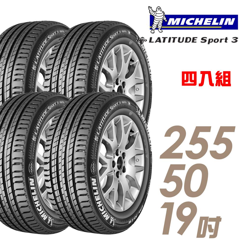 【米其林】SPT3-255/50/19吋 豪華休旅輪胎 四入組 適用X5.X6
