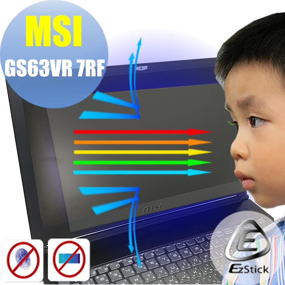 EZstick MSI GS63 GS63VR 專用 防藍光螢幕貼