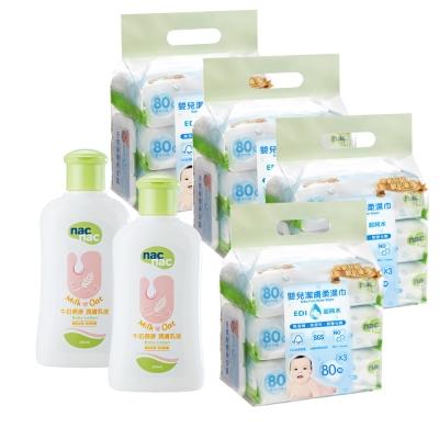 nac nac 牛奶燕麥潤膚乳液200ml x2 + 超純水濕巾80抽 12包