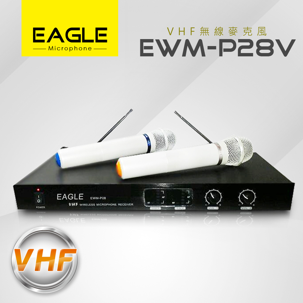 【EAGLE】專業級VHF雙頻無線麥克風組 EWM-P28V