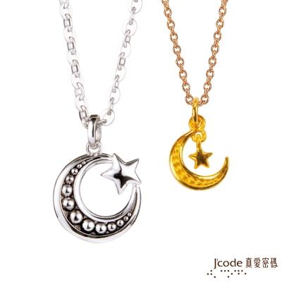 J code真愛密碼金飾 天秤座守護-彎月星星黃金純銀成對墜子(女金/男銀) 送項鍊