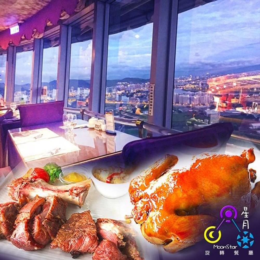 (台北北投)星月360度旋轉景觀餐廳1000元餐飲抵用券(2張) @ Y!購物