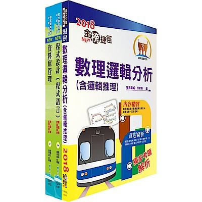 107年兆豐國際商業銀行招考(程式設計人員)套書(贈題庫網帳號、雲端課程)