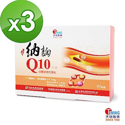 天明製藥 納麴Q 10 膠囊( 90 顆/盒)* 3 入組