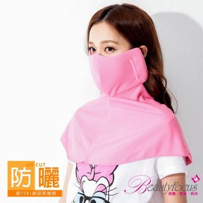 BeautyFocus  抗UV吸濕排汗整件式防曬口罩-蜜桃色