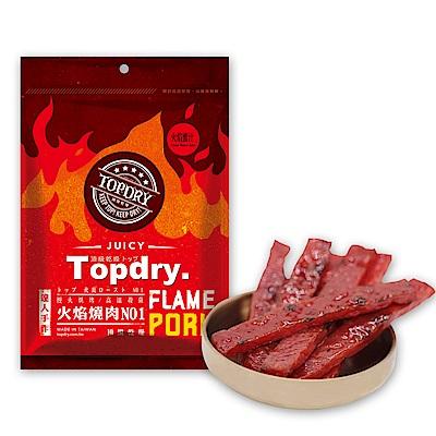 頂級乾燥TOPDRY 火焰蜜汁豬肉條(160g)