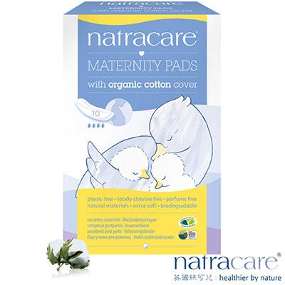 Natracare英國綠可兒有機棉產褥墊 (10片x2盒)