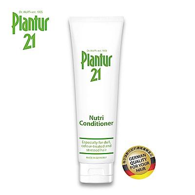 Plantur21 護髮素150ml