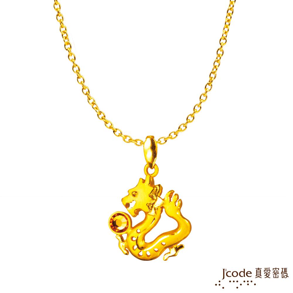 J'code真愛密碼 如意龍黃金墜子 送項鍊