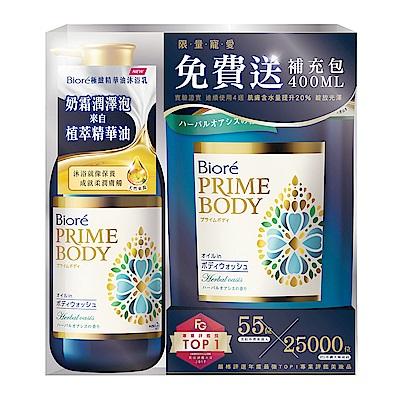 Biore極緻精華油沐浴乳 清新綠蹤(瓶裝500ml+補充包400ml)