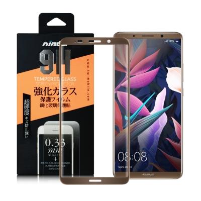 NISDA  Huawei  Mate 10 Pro 6吋 滿版鋼化玻璃保護貼-摩卡金
