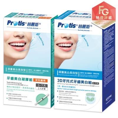 全新包裝 Protis普麗斯3D牙托式牙齒美白基礎組+凝膠補充包