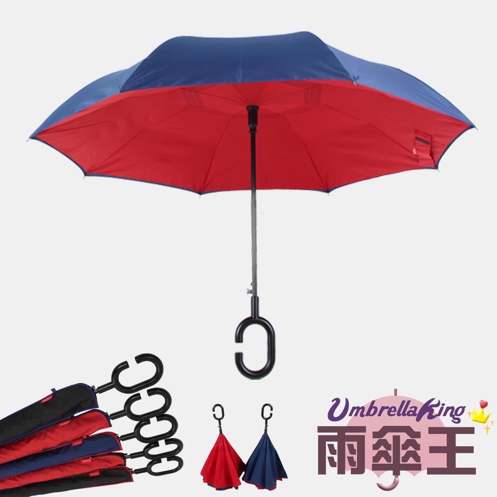雨傘王-BIGRED 自動開免持反向直立傘-外藍內紅