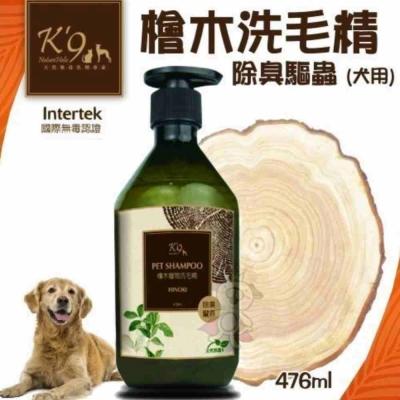 K9 NatureHolic 檜木寵物洗毛精 476ml