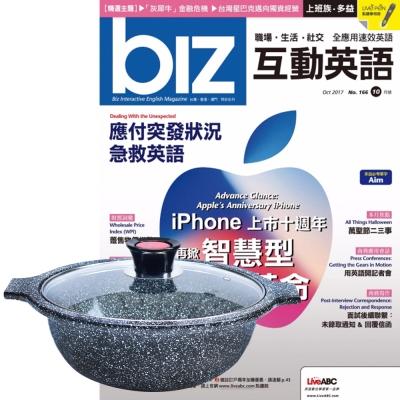 biz互動英語朗讀CD版 (1年12期) 贈 Maluta花崗岩不沾砂鍋28cm
