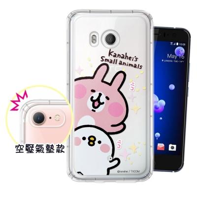 官方授權 卡娜赫拉 HTC U11 5.5吋 透明彩繪空壓手機殼(探頭)