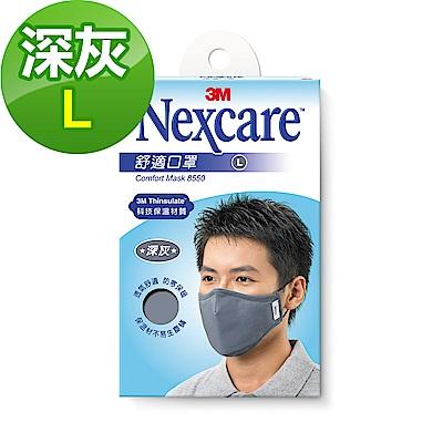 3M Nexcare舒適口罩-深灰色L