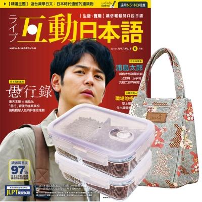 Live互動日本語朗讀CD版(1年12期) 贈 高硼硅耐熱玻璃長型2入組 (贈保冷袋1個)