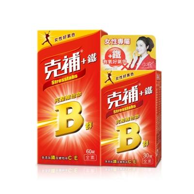 克補鐵 完整維他命B群(30+60錠/盒)-女性適用