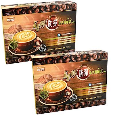 肯寶KB99 防彈綠拿鐵咖啡2入組(10包/盒;15g/包) @ Y!購物