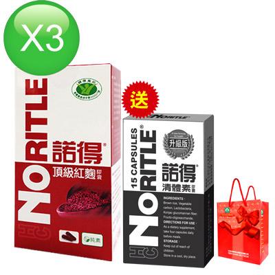 諾得健字號頂級紅麴膠囊(30粒x3盒)送清體素膠囊升級版(15粒X1盒)贈禮袋