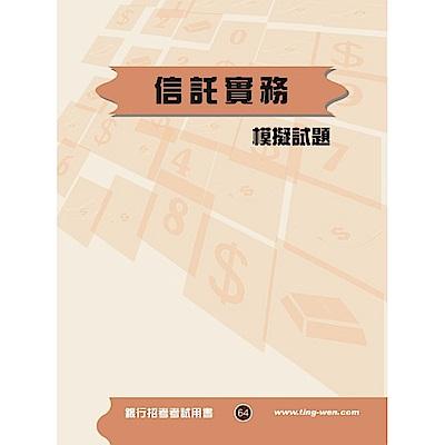 信託實務模擬試題(2版)