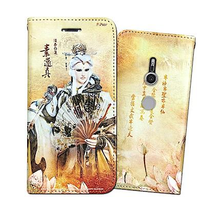 霹靂授權正版 SONY Xperia XZ2 布袋戲彩繪磁力皮套(素還真)