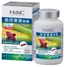 HAC 晶亮葉黃膠囊(120粒/瓶)