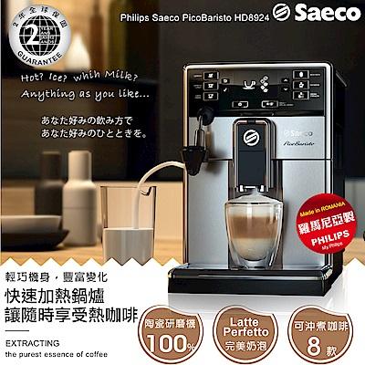 [無卡分期-12期]飛利浦 SaecoPicoBaristo全自動義式咖啡機HD8924
