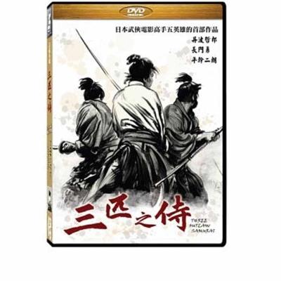三匹之侍-DVD