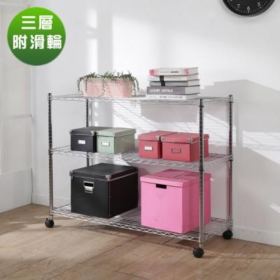 BuyJM電鍍鐵網120x45x95cm附輪三層置物架-DIY