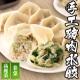 海鮮王 手工豬肉水餃綜合*18包組(高麗菜/韭菜任選)(20顆/包) product thumbnail 1