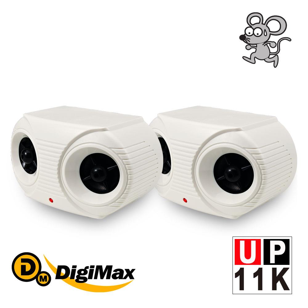 Digimax UP-11K 營業用 專業級超音波驅鼠器 超優惠2入組