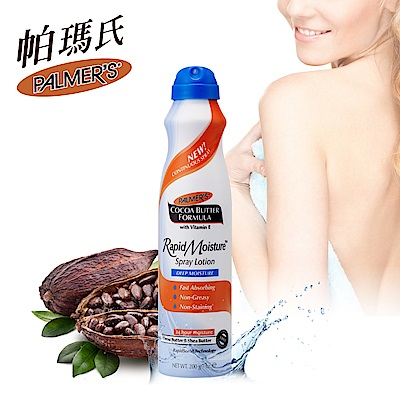 Palmers帕瑪氏 瞬透噴霧水乳(可可脂) 200 g