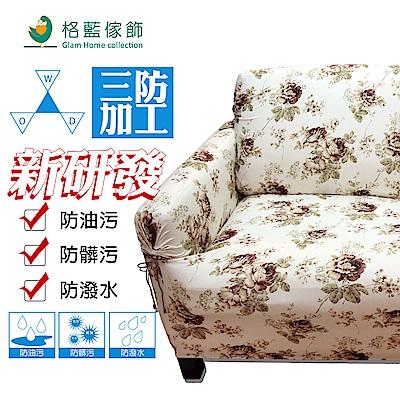 格藍傢飾 富貴牡丹三防綿柔彈性沙發套 1 人座-咖