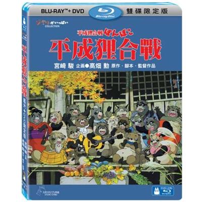 平成狸合戰 BD+DVD 限定版 藍光BD