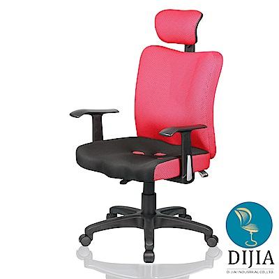 椅子夢工廠 H型炫彩創新款電腦椅/辦公椅(二色任選)