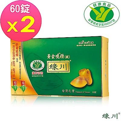 【綠川】黃金蜆精錠 健字號 護肝認證 60錠X2(共120錠)