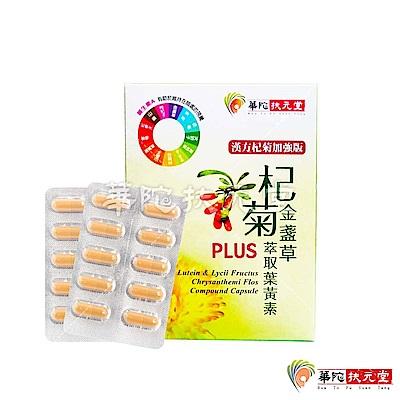 華陀扶元堂 杞菊金盞草萃取葉黃素PLUS-1盒(30粒/盒)