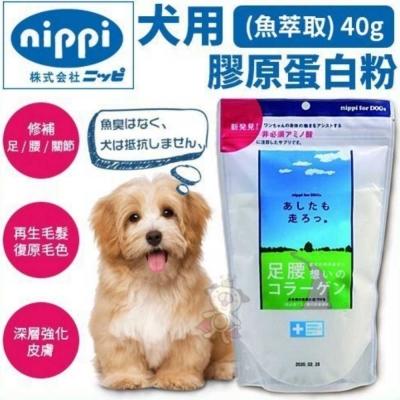 日本NIPPI犬用膠原蛋白粉《魚萃取》40g
