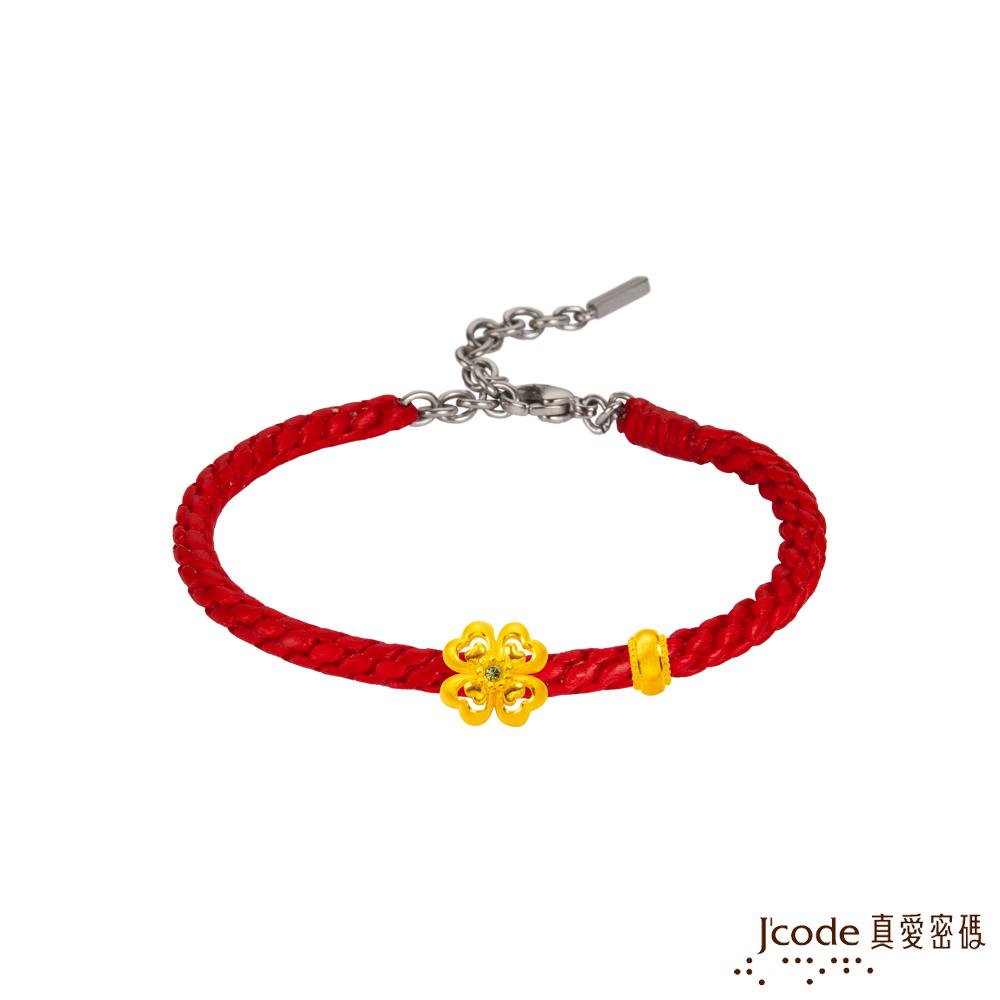 J'code真愛密碼 點亮幸福黃金/蠟繩編織手鍊