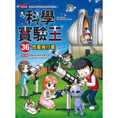 科學實驗王(36):恆星與行星