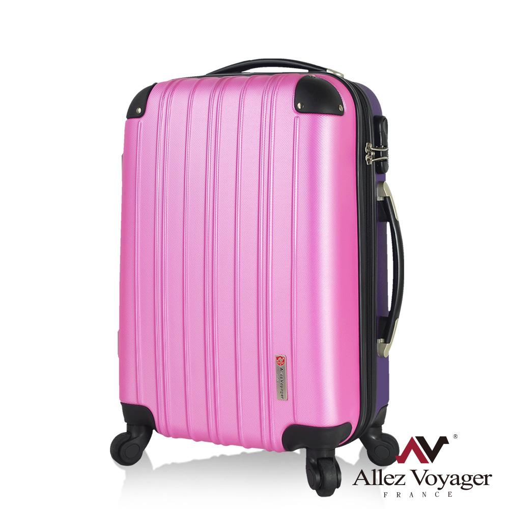 法國奧莉薇閣 絢彩系列箱見歡24吋撞色混搭行李箱/旅行箱(粉紫色)