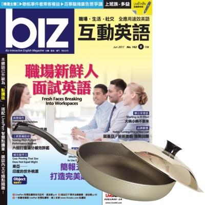 biz互動英語朗讀CD版 (1年12期) 贈 頂尖廚師頂級超硬不沾中華平底鍋31cm