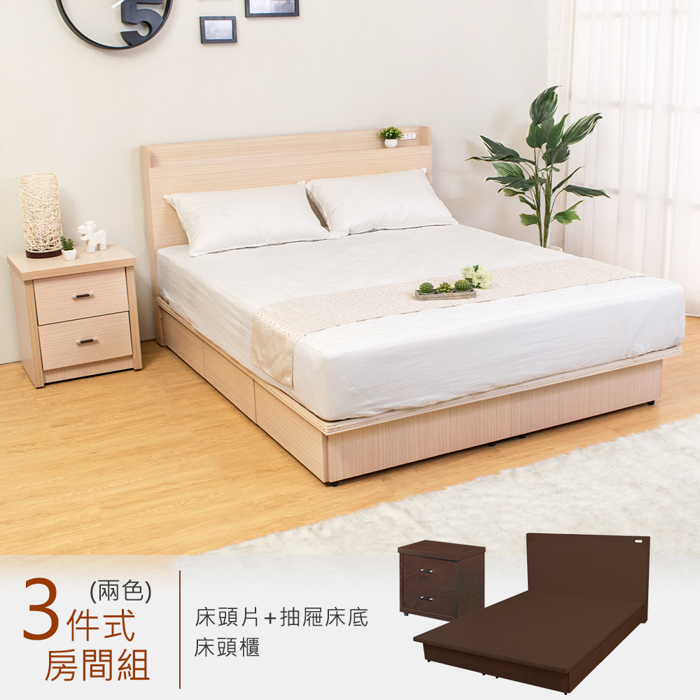 Bernice-卡爾5尺雙人抽屜床房間組-3件組(兩色可選)