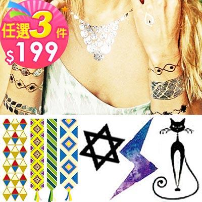 任選三件-歐美超模金屬黑白時尚紋身刺青貼紙組