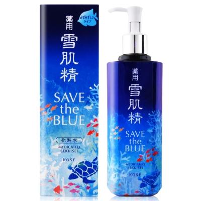 KOSE高絲 雪肌精500ml-Save the Blue珍愛海洋版(按壓式壓頭)