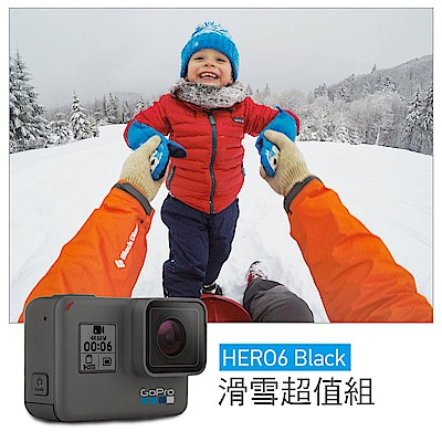 GoPro-HERO6 Black運動攝影機滑雪組