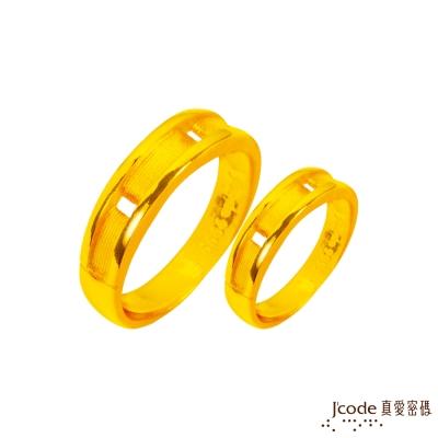 J'code真愛密碼 真愛誓言黃金成對戒指