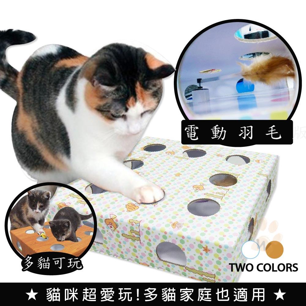 MYWANG 9宮格電動版逗貓盤 隨機出款 1入